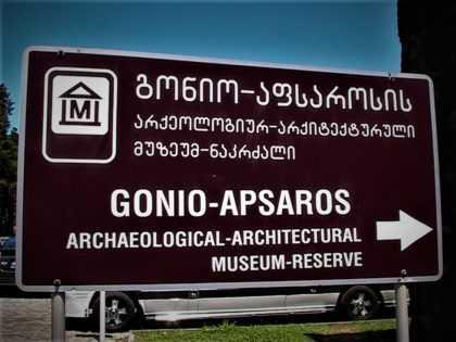 Крепость «Гонио-Апсарос»  в Аджарии (Грузия)