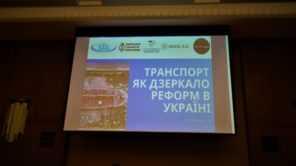 """Транспортний форум """"Транспорт як дзеркало реформ в Україні: наслідки та вплив на бізнес"""""""