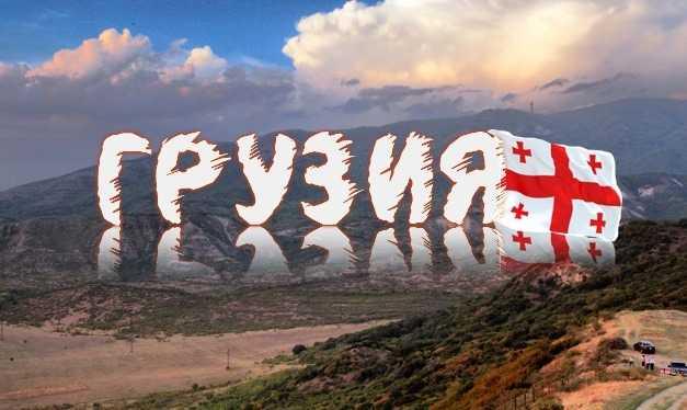 Туристичний work shop Грузії в Україні