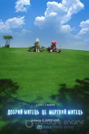 «Добрий митець це мертвий митець» – новий фільм Олексія Залевського