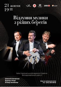 Грандіозний концерт в рамках «Днів турецької культури»