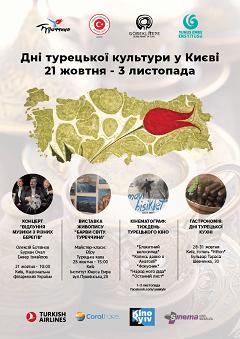 """""""Дні турецької культури"""" – свято для всіх українців"""
