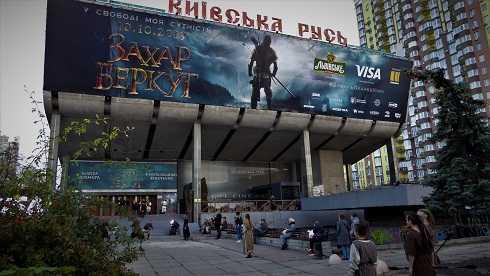 «Захар Беркут» - головна кіно прем'єра України