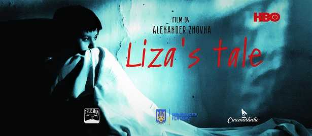 Кинофильм «История Лизы» : смотреть всем!