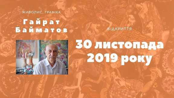 Выставка живописи и графики Гайрата Байматова в Музее – мастерской Ивана Кавалеридзе