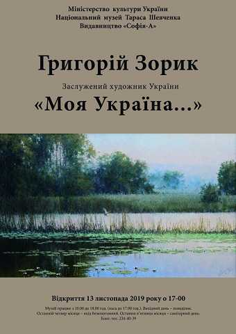 Персональна виставка Григорія Зорика «Моя Україна»