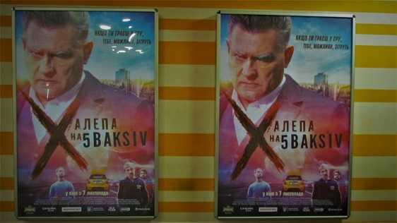 """Прем""""єра «Халепи на 5 Ваksiv» відбулася"""