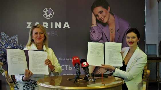 І говорить Яніна : «Дякую, Zarina!»