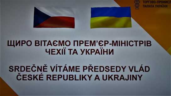 В ТПП Украины завершился Украинско-Чешский бизнес-форум