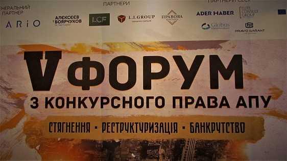 В Києві завершився V Форум з конкурсного права
