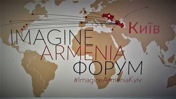 В Україні  відбувся Форум «Imagine Armenia»