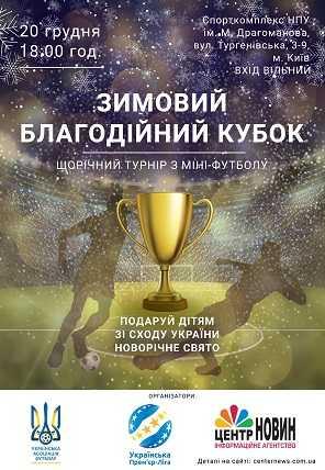 У Києві на підтримку дітей зі сходу України відбудеться щорічний «Зимовий благодійний Кубок»
