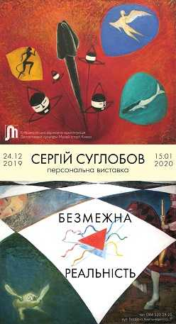 Виставка Сергія Суглобова «БЕЗМЕЖНА РЕАЛЬНІСТЬ»