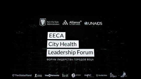 """Міжнародний форум """"Лідерство міст у відповіді на епідемії ВІЛ/СНІДу та туберкульозу"""""""
