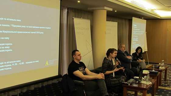 У Києві відбулася Національна правозахисна неКонференція 2019