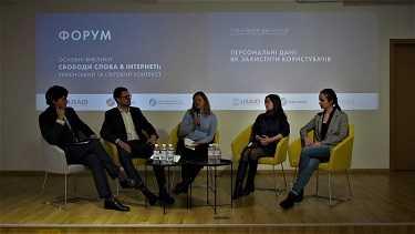 """Форум """"Основні виклики свободи слова в Інтернеті: український та світовий контекст"""""""