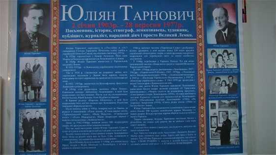 """Виставка, присвячена пам""""яті Юліяна Тарновича"""