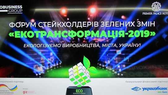 Форум «ЕКОТРАНСФОРМАЦІЯ – 2019» – проект для майбутніх поколінь українців!