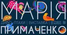 Виставка «Диво-птахи Марії Примаченко»