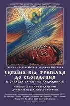 """Виставка """"Україна від Трипілля до сьогодення"""""""