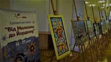 """Художня виставка """"Від Маланки до Йордану"""" у ВРУ"""