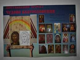 Виставка «ЧУДОВЕ БЛАГОСЛОВЕННЯ» у київській галереї «Митець»