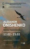 Про виставку «ТАЄМНИЦЯ ЧОРНОГО ПОЛОТНА» Олександра Оніщенка