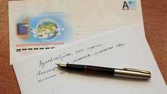 Пишіть листи і чекайте відповіді