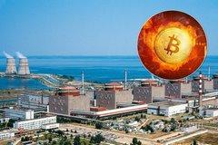 Майнінг на атомних станціях — перспективи чи нова афера?