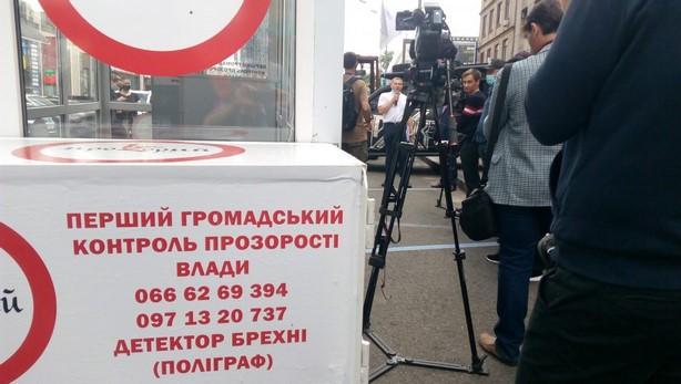 Першого вересня біля Верховної Ради народних депутатів чекає «урок брехні»