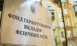 """""""Зачистка"""" банківської системи 2014-2021-наслідки для держави.!?"""